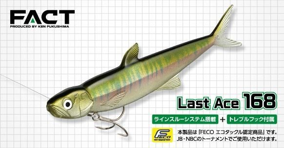 Swimbaits Last Ace 168 EVERGREEN