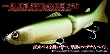 vinilo swimbait Slide Swimmer 250 de Deps especial black bass y lucio